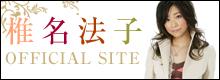 椎名法子 オフィシャルサイト