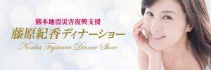 熊本地震災害復興支援 藤原紀香ディナーショー