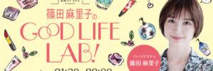 篠田麻里子のGOOD LIFE LAB!